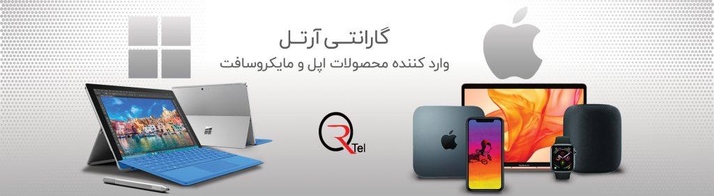 گارانتی سرفیس و محصولات اپل